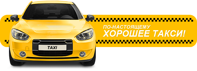 Такси Симферополь (аэропорт) - Ялта
