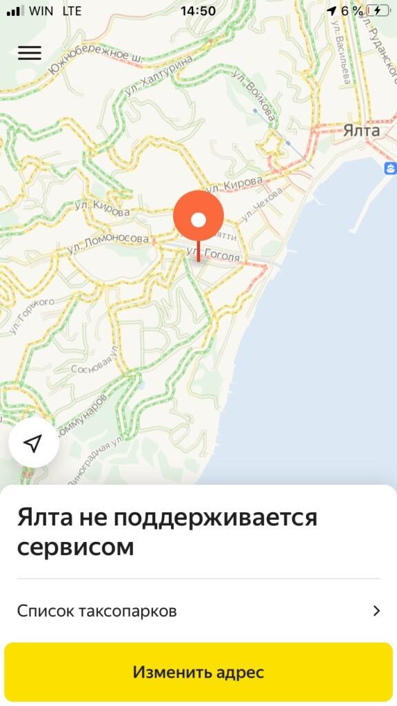 Работает ли Яндекс.Такси в Крыму